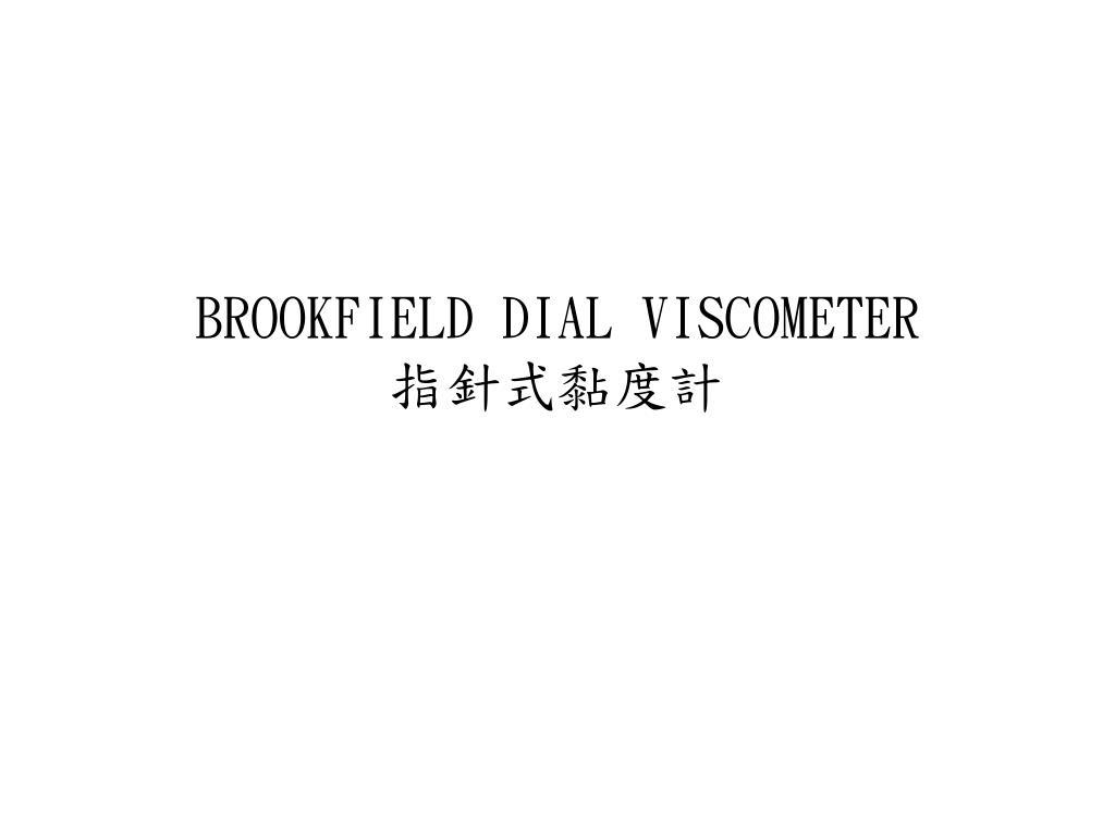 BROOKFIELD DIAL VISCOMETER