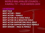 world malayalee council kairali tv film awrds 2009