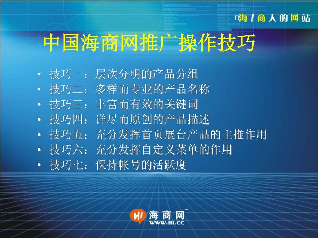 中国海商网推广操作技巧