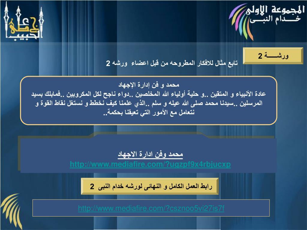 ورشــــــة 2