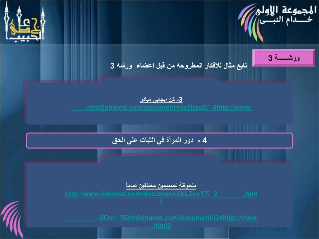 ورشــــــة 3