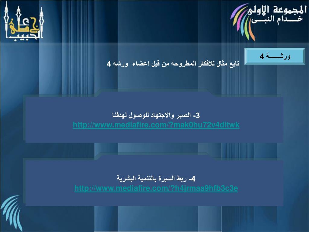 ورشــــــة 4