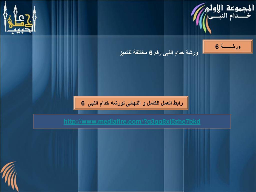 ورشــــــة 6