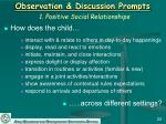 observation discussion prompts 1 positive social relationships