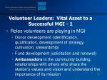 volunteer leaders vital asset to a successful mgi 1