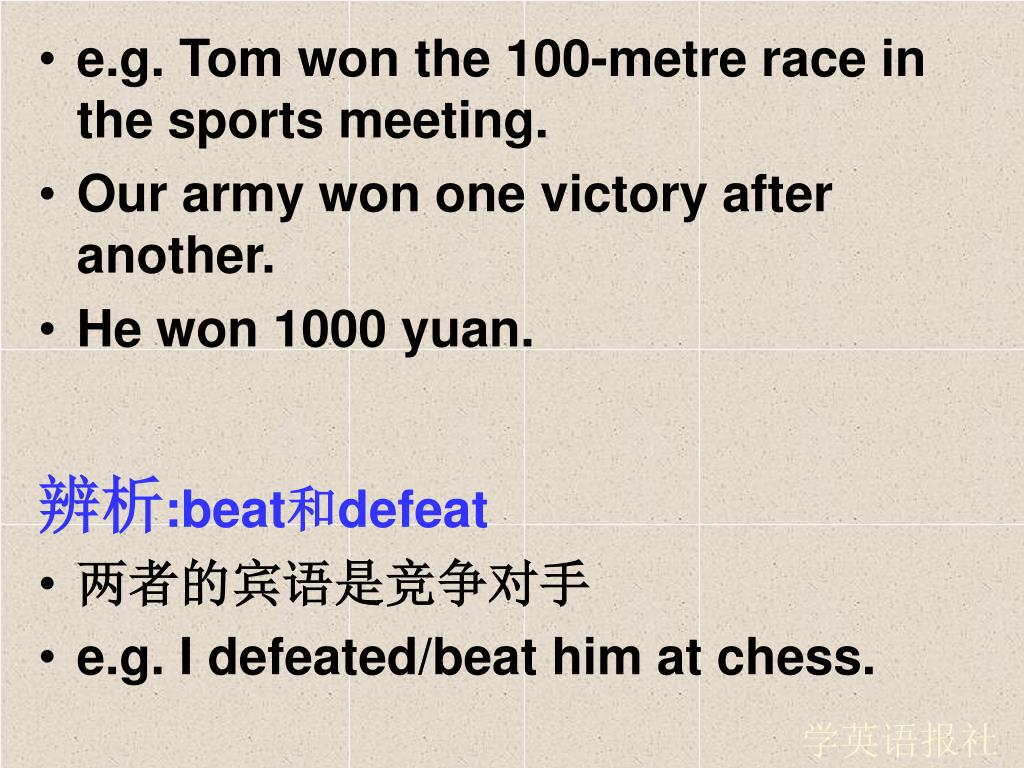 e.g. Tom won the 100-metre race in the sports meeting.