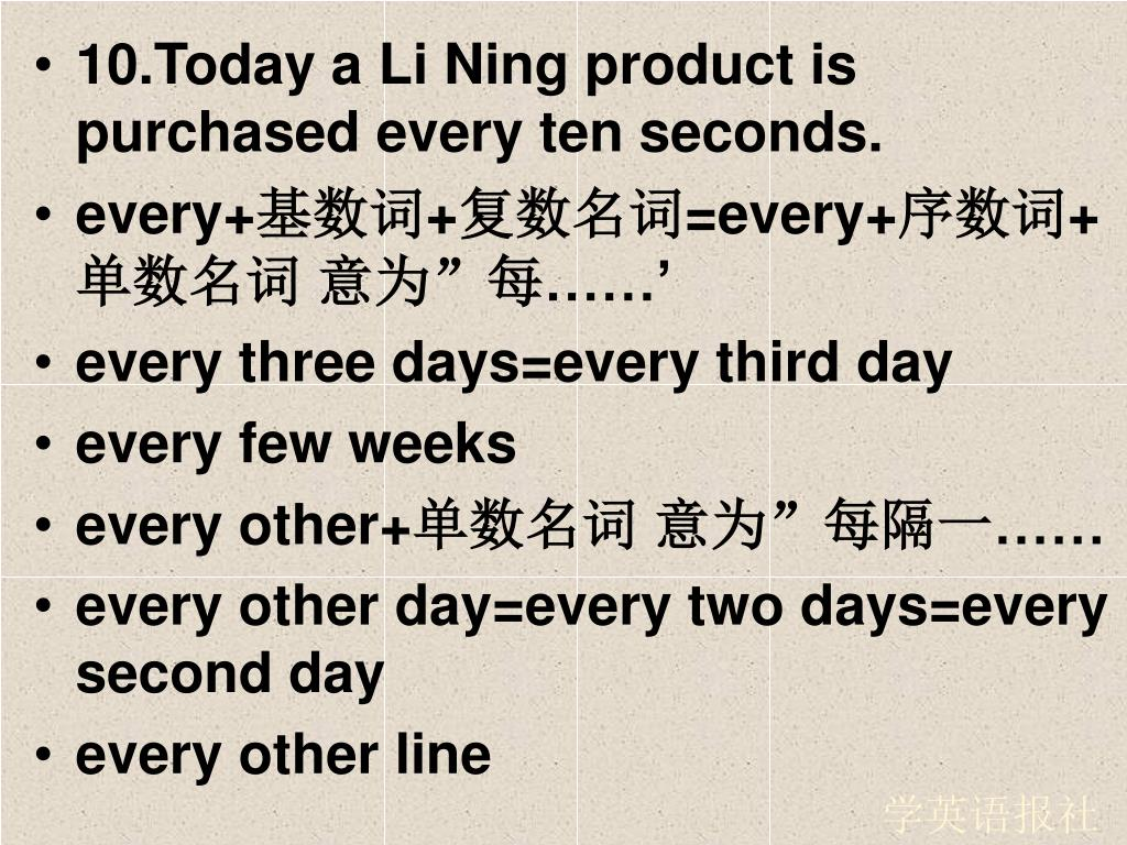 10.Today a Li Ning product is purchased every ten seconds.