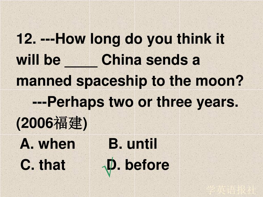 12. ---How long do you think it