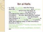 ibn al nafis