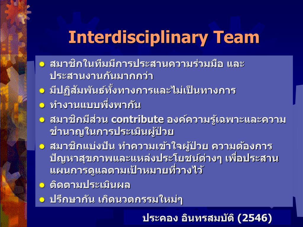 Interdisciplinary Team