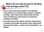 what is the two step process for deciding if the privilege exists 70
