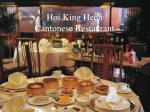 hoi king heen cantonese restaurant