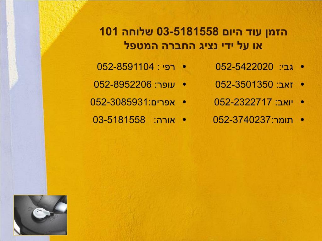 רפי : 052-8591104