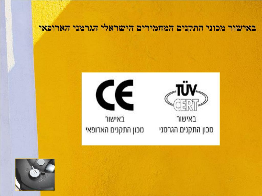 באישור מכוני התקנים המחמירים הישראלי הגרמני הארופאי