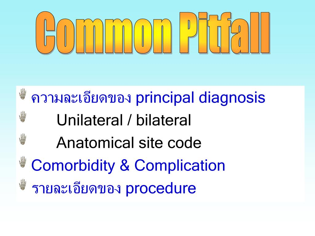 Common Pitfall