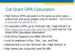 cal grant gpa calculation