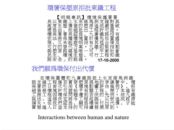 Interactions between human and nature