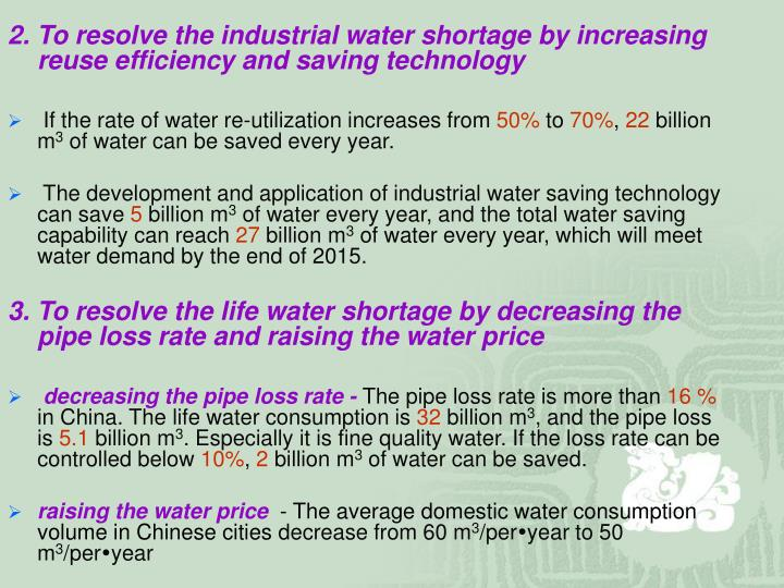 2. To resolve the industrial water shortage by increasing reuse efficiency and saving technology
