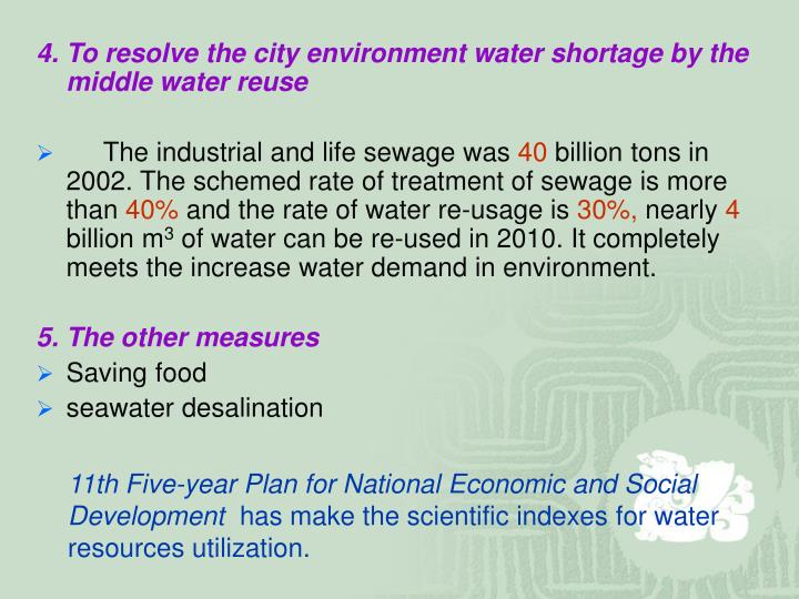4. To resolve the city environment water shortage by the middle water reuse