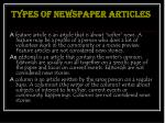 types of newspaper articles10