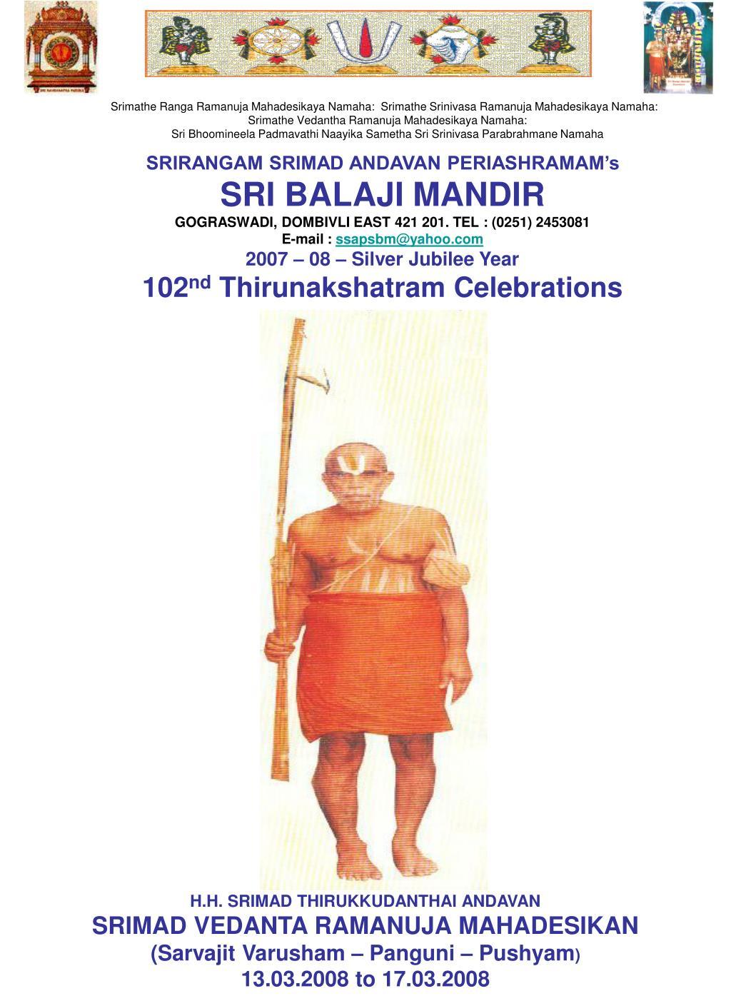 Srimathe Ranga Ramanuja Mahadesikaya Namaha:  Srimathe Srinivasa Ramanuja Mahadesikaya Namaha: