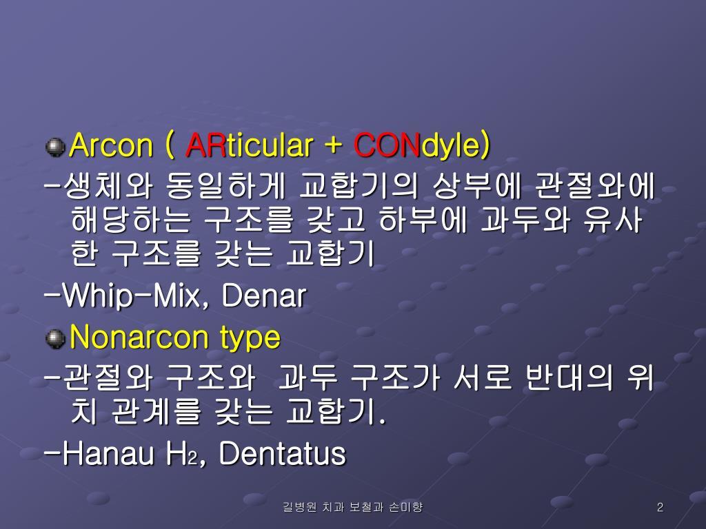 Arcon (
