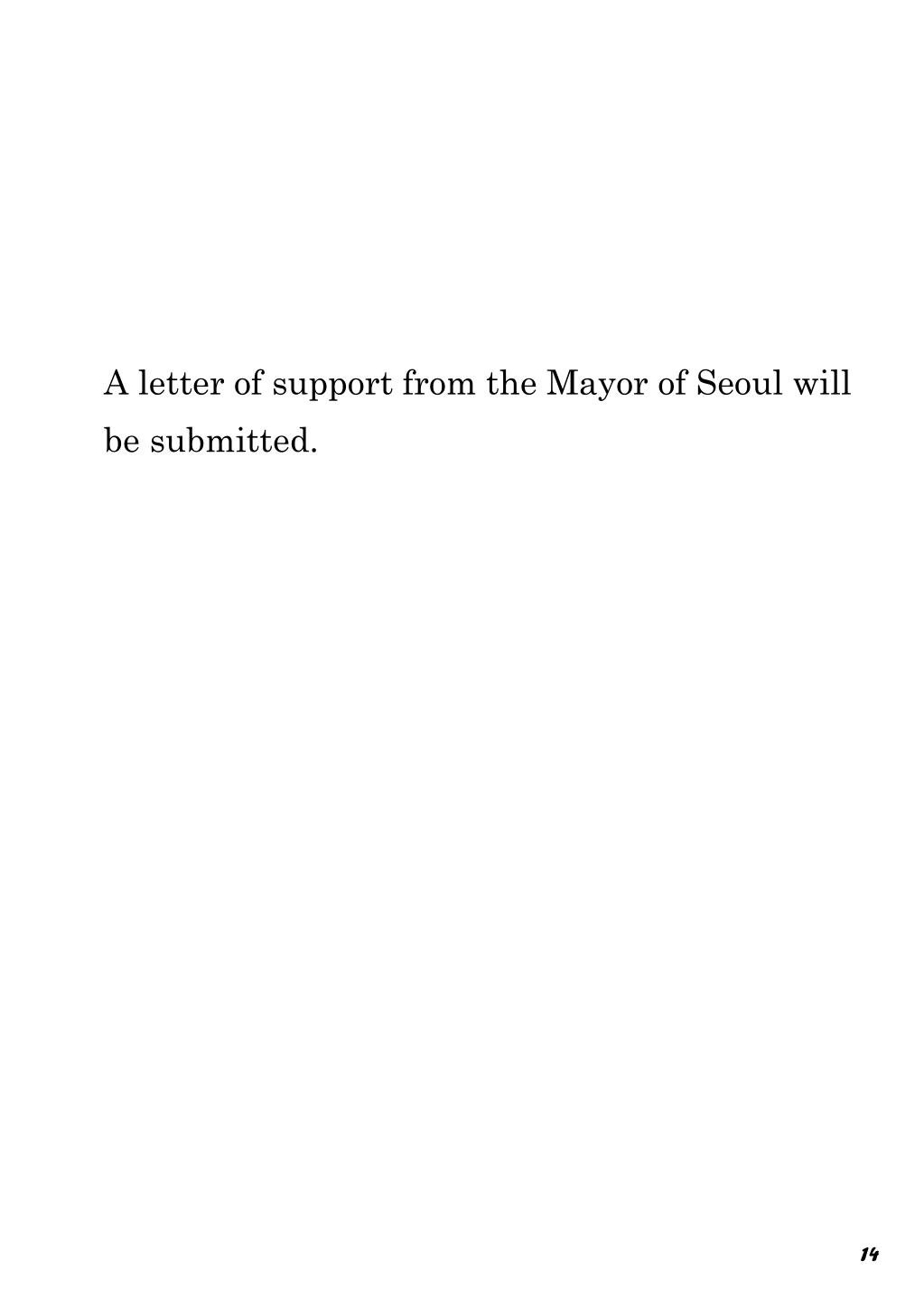 A letter of support from the Mayor of Seoul will be submitted.