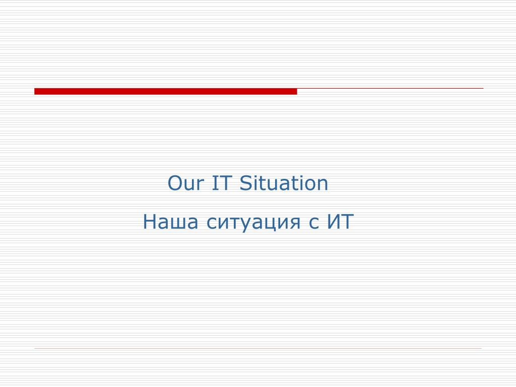 Our IT Situation