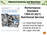 performance standard 1304 23 b 1 nutritional service