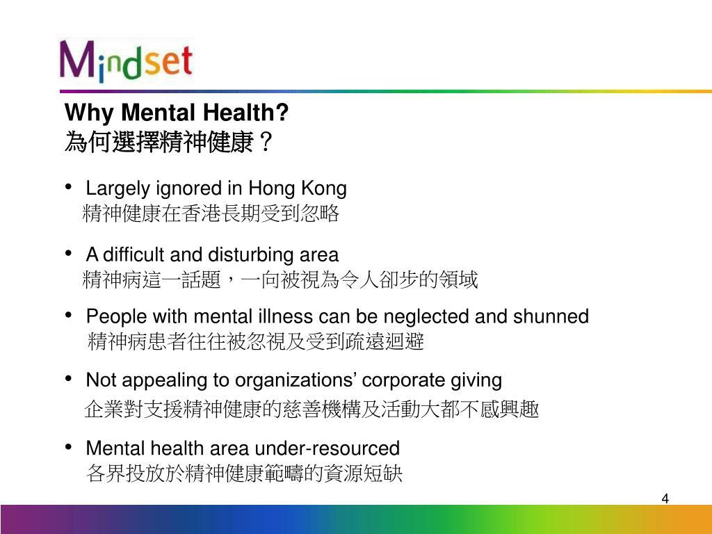 Why Mental Health?