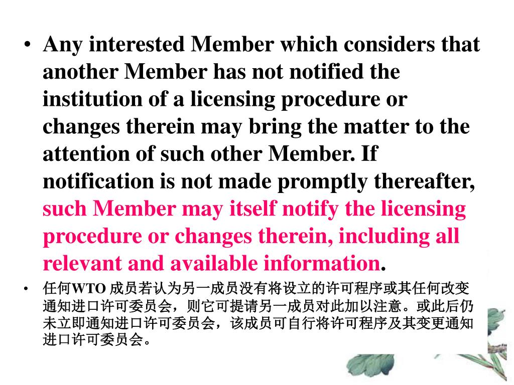 Any interested Member which considers that another Member has not notified the institution of a licensing procedure or changes therein may bring the matter to the attention of such other Member. If notification is not made promptly thereafter,