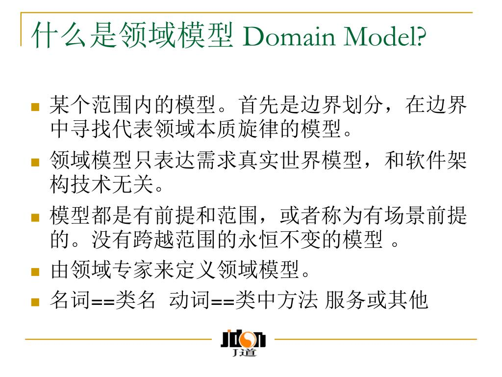 什么是领域模型