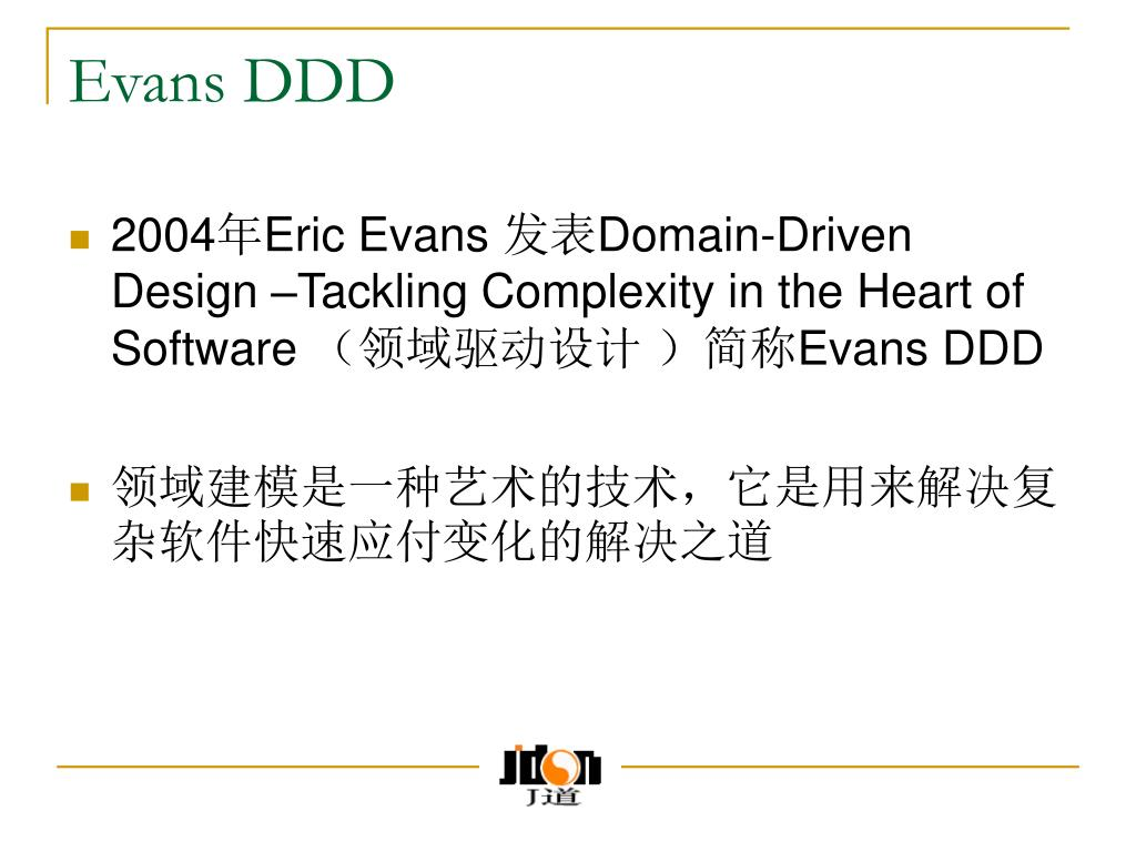 Evans DDD