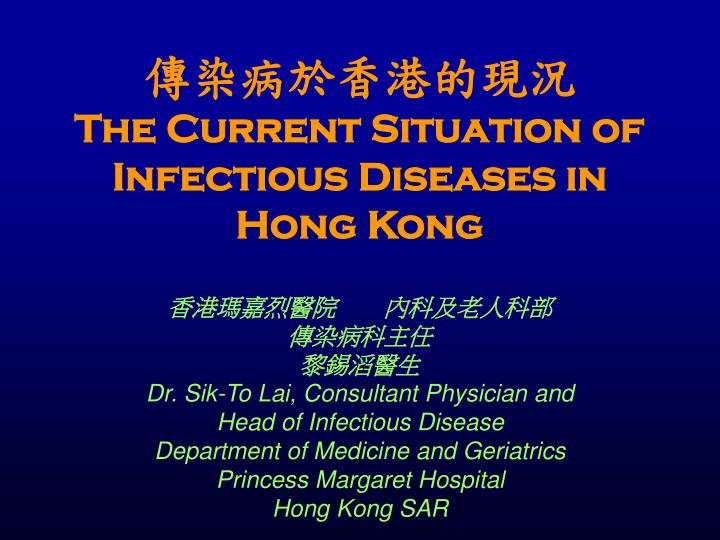 The current situation of infectious diseases in hong kong l.jpg