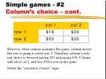 simple games 2 column s choice cont