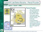 cybird k lab sekai bunsha pencil puzzler