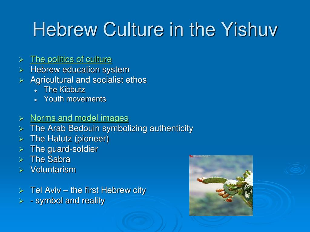 Hebrew Culture in the Yishuv