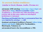 in ancient indian traditions similar to greek roman arabic persian etc