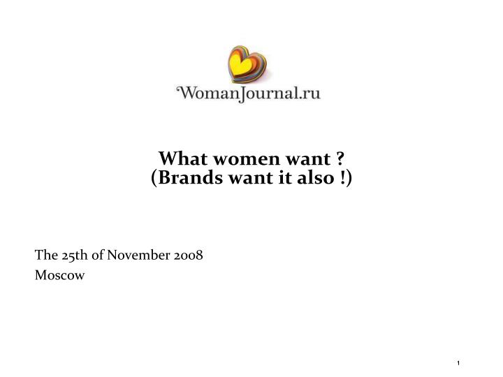What women want brands want it also