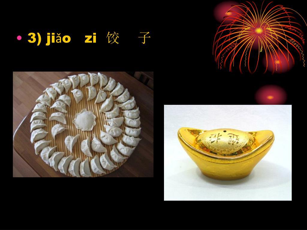 3) jiǎo   zi