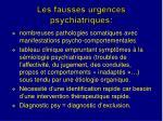 les fausses urgences psychiatriques