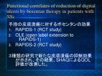 functional correlates of reduction of digital ulcers by bosentan therapy in patients with ssc
