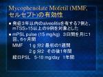 mycophenolate mofetil mmf