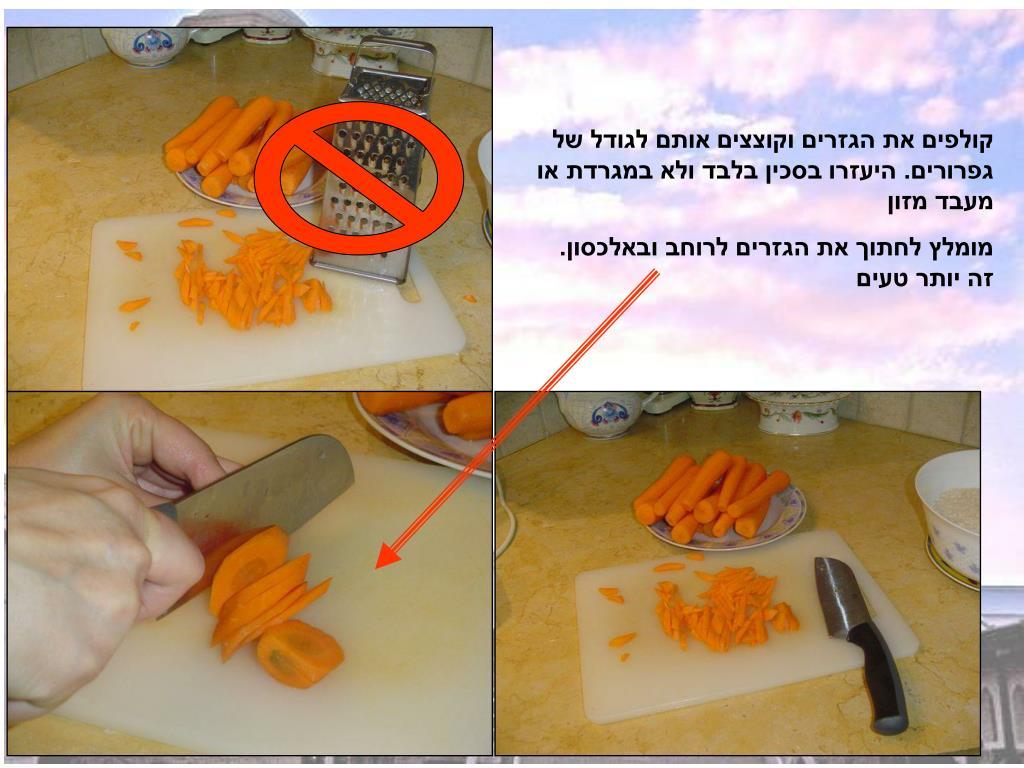 קולפים את הגזרים וקוצצים אותם לגודל של גפרורים. היעזרו בסכין בלבד ולא במגרדת או מעבד מזון