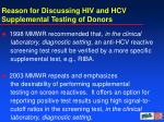 reason for discussing hiv and hcv supplemental testing of donors