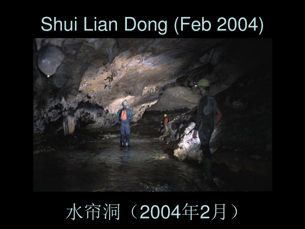Shui Lian Dong (Feb 2004)