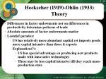 heckscher 1919 ohlin 1933 theory