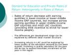 demand for education and private rates of return heterogeneity in rates of return