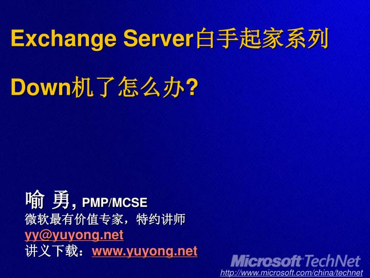 Exchange server down