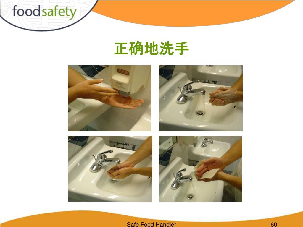 正确地洗手